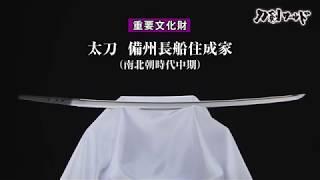 日本刀(刀剣)紹介動画