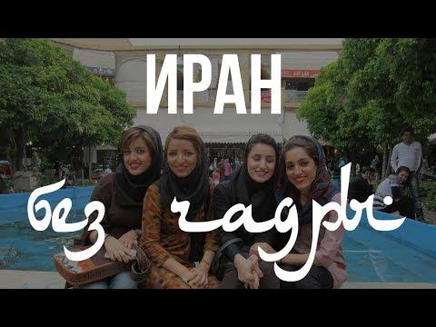 Анастасия Ежова. Факты и мифы о жизни в Иране