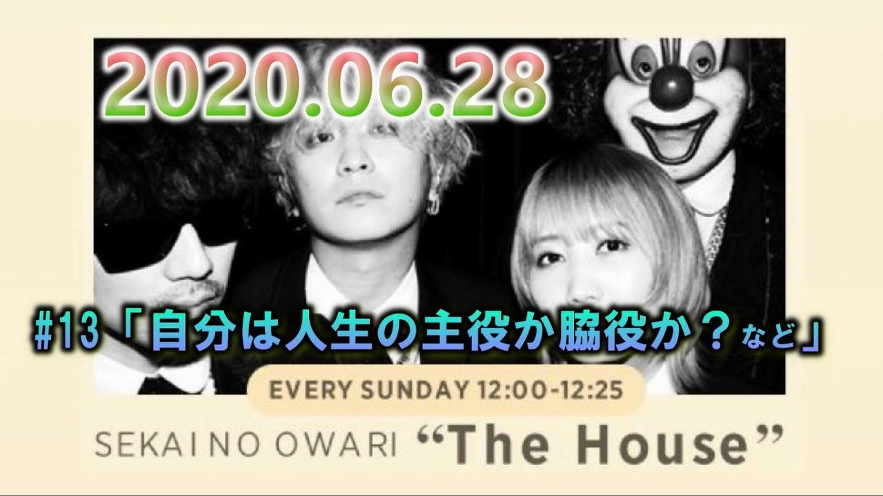 「SEKAI NO OWARI The House」#13 (2020.6.28)