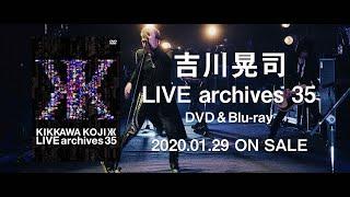 吉川晃司「LIVE archives 35」ダイジェスト映像
