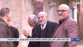 أعضاء المجلس البلدي لحمام بوحجر يطالبون بفتح ملفات الفساد في عين تموشنت