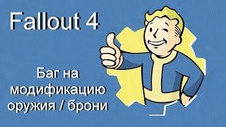 Fallout 4. Баг на модификацию оружия брони.