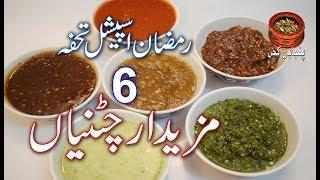 Ramazan Special 6 Mazedaar Chatniyan, چھ مزیدار چٹنیاں رمضان اسپیشل تحفہ (Punjabi Kitchen)