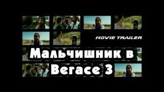 Movie Trailer - The Hangover 3 - Мальчишник в Вегасе 3