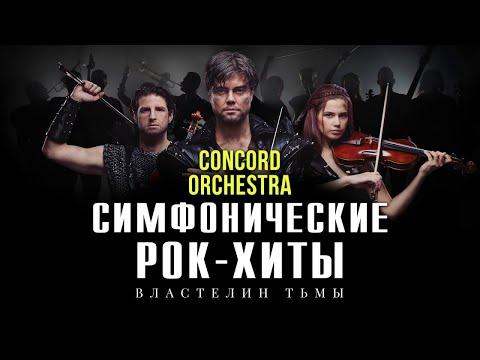 CONCORD ORCHESTRA | Воронеж | 2019
