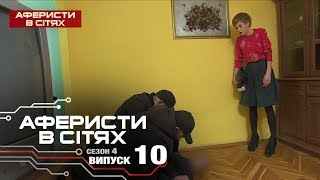 Аферисты в сетях - Выпуск 10 - Сезон 4 - 01.02.2019