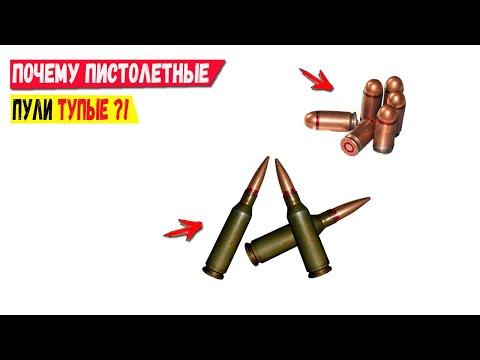 Почему пистолетные пули тупые, а не острые как у винтовок? - Видео онлайн