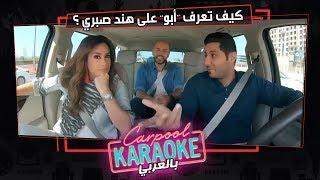 بالعربي Carpool Karaoke | كيف تعرف أبو على هند صبري فى كاربول بالعربي - الحلقة 9