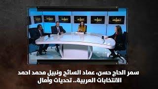 سمر الحاج حسن، عماد السائح ونبيل محمد احمد - الانتخابات العربية.. تحديات وآمال