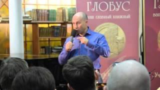 Николай Стариков. Москва. Библио-Глобус - 11 октября 2015 – 2 из 4(, 2015-10-13T00:26:10.000Z)