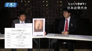 『じっくり学ぼう!日本近現代史』第2週第4回懲りない人たち・・・フランス...