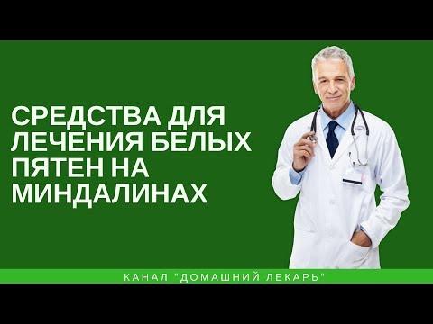 Средства для лечения белых пятен и точек на миндалинах - Домашний лекарь - выпуск №170