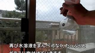 窓ガラスの防犯対策としてフイルムを貼りました