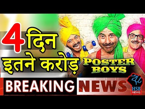 """वाह जी वाह """"Poster boys"""" का 4th Day Collection ऐसा,BoxOffice Correct collection is here,"""