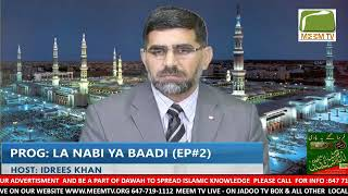 """we uncover the meanings of """"La Nabia Badi"""" through Quran and Hadith..."""