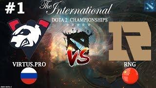 МАТЧ ДНЯ! | Virtus.Pro vs RNG #1 (BO3) The International 2019