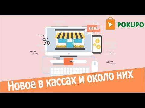 Новое в онлайн-кассах|Маркировка|ЕНВД|Самозанятые|Подключение кассы на Pokupo