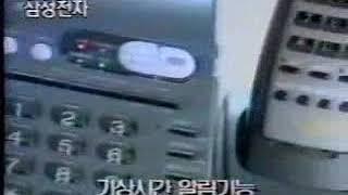 삼성하이폰 CF - 유무선복합 편 (1994)