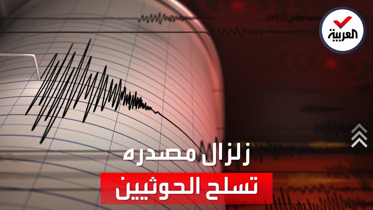 زلزال بقوة 6.4 درجة على مقياس ريختر يهز مصر ولبنان وفلسطين