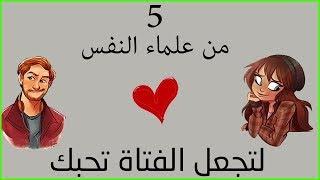 كيف تجعل الفتاة تحبك : 5 خطوات يوصي بها علماء النفس