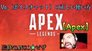 Apex ボイス チャット