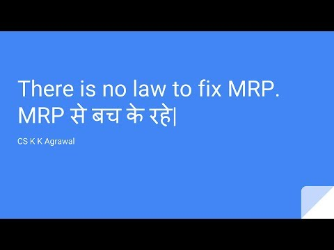 There is no law to fix MRP. MRP से बच के रहें | GST