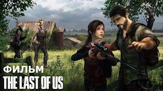 Полнометражный Фильм Одни из нас ( The Last of Us ). Последние из нас Игрофильм. PS4
