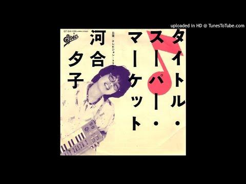 河合夕子 (Yuko Kawai) - タイトル・スーパー・マーケット
