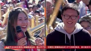 [喜上加喜]怒江女孩展示家乡土特产 殊不知竟是来抢亲的| CCTV综艺