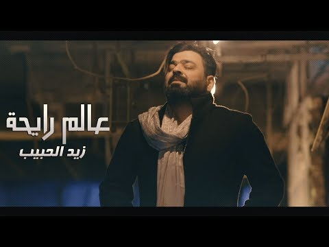 Zaid Al Habeeb – 3alm Raiyha2020  زيد الحبيب – عالم رايحة mp3 letöltés