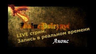Анонс стрим-реванша на 1.07.17))))) Войны престолов - Доминионы