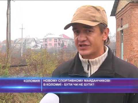 Новому спортивному майданчику в Коломиї-бути чи не бути?