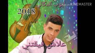 Download lagu Jadid ayoub dokkali 2018 3lach faya9tini
