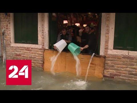 'Это катастрофа': наводнение