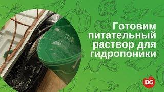 Как приготовить раствор для гидропоники(Главный секрет - это правильный питательный раствор для гидропоники. Как правильно приготовить раствор..., 2014-05-14T11:25:25.000Z)
