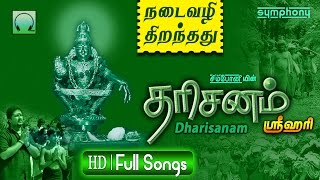தரிசனம்  ஸ்ரீஹரி  Darisanam By Srihari  Ayyappan Songs