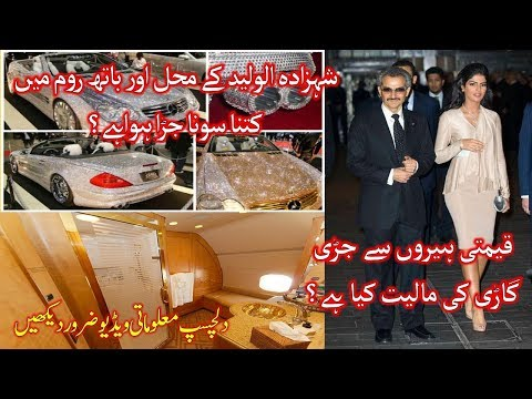 Saudi Prince Al Waleed bin Talal's Golden Palace, Toilet and Diamond Car - Shaan TV