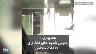 تصاویری از خلوتی شعبه های اخذ رای انتخابات مجلس در اسلامشهر