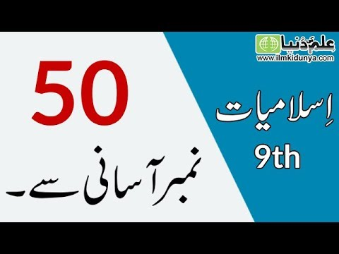 BISE Lahore Board 9th Class Islamiat Compulsory Past Papers