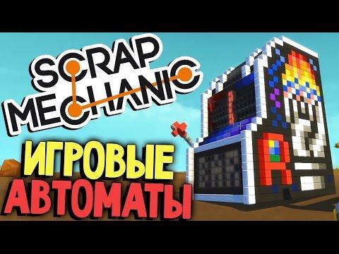 Видео Симулятор игровых автоматов бесплатно играть онлайн