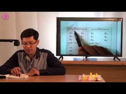 วิชา ภาษาไทย ภาษาพาที ป2 part 12