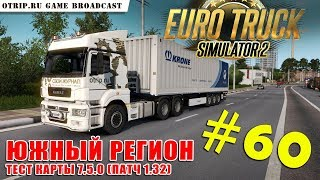 Euro Truck Simulator 2 ● Южный Регион 7.5.0 (beta-тест) #60 🔴 стрим