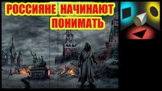 В России дела не важны  А Украина идёт по правельному пути