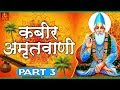 Kabir Amritwani Vol 3 // कबीर अमृतवाणी पार्ट 3 // Shailendra Jain Song 2018 // 4K Video Bhajan 2018