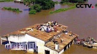 [中国新闻] 恶劣天气已致莫桑比克38人死亡 | CCTV中文国际