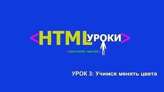 Цвет текста html