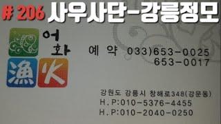 [ 대전 황장군의 '실시간스트리밍방송(feat;'사우사단-강릉정모'로 여러분들을 찾아갑니다 ^^)' 제206회(1부) ] 대사우TV