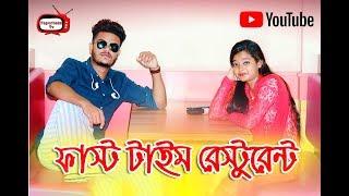 ফাস্ট  টাইম রেস্টুরেন্ট | First time Restaurent | Bangla New Funny Video 2018 | Faporbazz Tv.