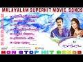 Nandanam |Raveendran |K J Yesudas|K S Chithra Malayalam Movie Audio Songs 2017