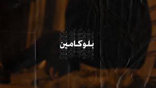 Ammar Hosny - بلوكامين (Prod. Reddy)